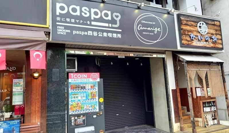 paspa四ツ谷 無料喫煙所