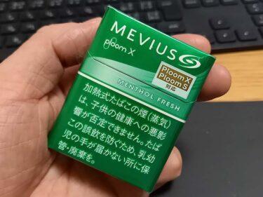 【ploomX/S】メビウス・メンソール・フレッシュ・プルームエックス・プルームエス用を吸ってみた!