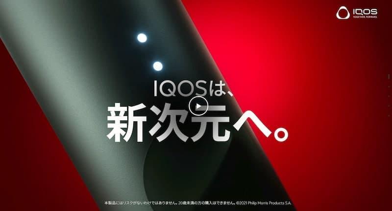 iqos4 販売日