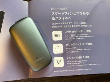 プルームXのBluetooth連携は使える機能なのか!?うまく連携できない時の対策法も!