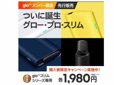 【glo】新機種「グロープロスリム」が先行発売開始!携帯性に特化した最薄スペックや最新販売状況は?