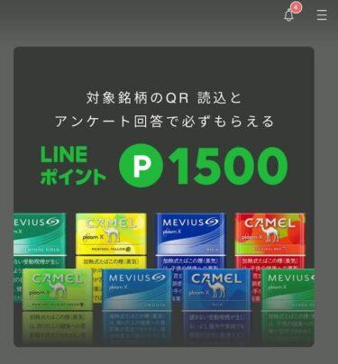 プルームXスティックの無料配布は終了!?代わりにLINEポイント1500Pもらえるキャンペーンスタート!