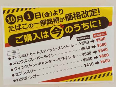 【2021/10月~】加熱式たばこアイコス、プルームX、グロー全銘柄値上げ幅まとめ!