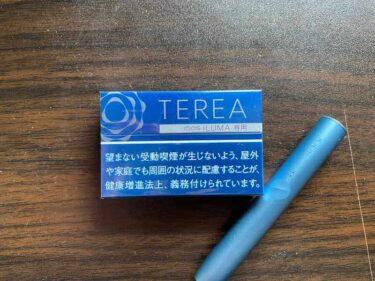 【IQOS ILUMA】テリア・リッチレギュラーを吸い倒してみた!香りは十分!だけどもう一段味に濃厚さが欲しい…