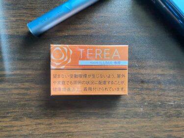 【IQOS ILUMA】テリア・トロピカルメンソールを吸い倒してみた!ヒトクセある強いメンソールながらも薄い味わい