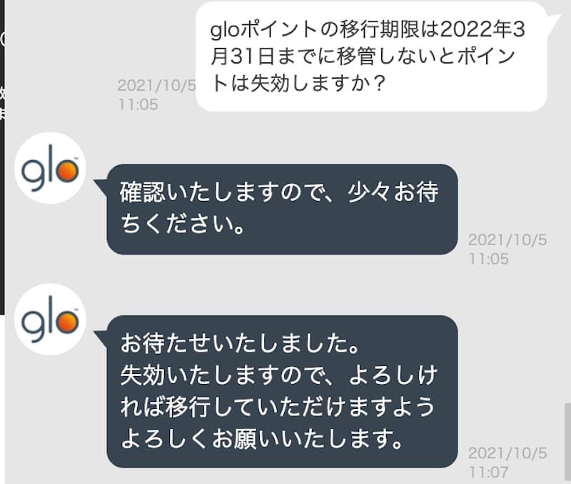glo bポイント