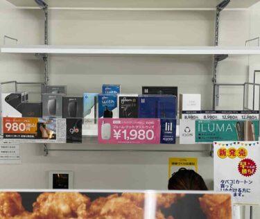 【2021/10月】プルームXやプルームテックをコンビニでオトクに買うキャンペーンと購入方法を徹底紹介!